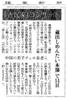 平成20年11月8日 「読売新聞」.jpg