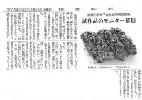 平成21年5月15日 「読売新聞」.jpg