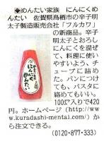 読売新聞11.14.JPG