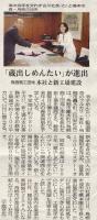 佐賀新聞.jpg