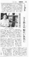 201308yomiuri.jpg