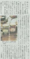 佐賀新聞 (アヒージョ).jpg